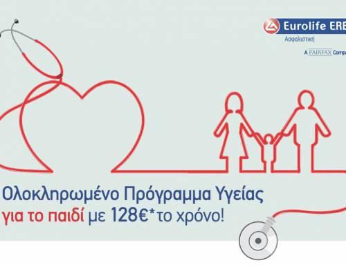 Νέα ολοκληρωμένη κάλυψη για παιδιά από την Eurolife ERB με 128€/έτος